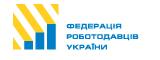 Федерация работодателей Украины