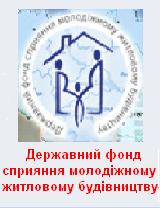 Державний фонд сприяння молодіжному житловому будівництву