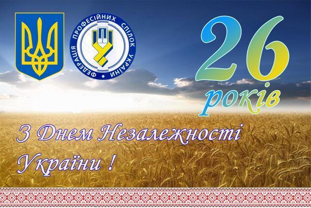 листівка День Незалежності обрізана-min