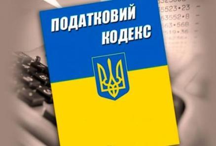 im511x345-podat-kodeks expres.ua