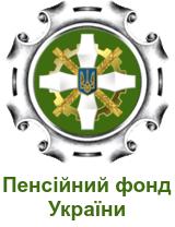 Пенсійний фонд України